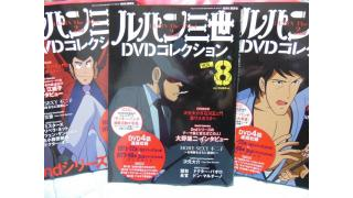 ルパン三世DVDコレクション!Vol7.8.9
