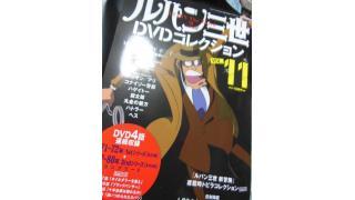ルパン三世DVDコレクション!Vol11