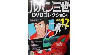 ルパン三世DVDコレクション!Vol12