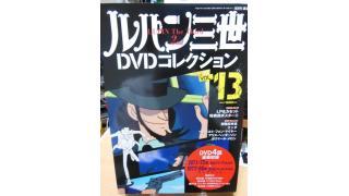 ルパン三世DVDコレクション!Vol13