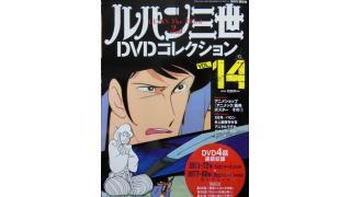 ルパン三世DVDコレクションVol14+おまけ