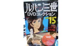 ルパン三世DVDコレクションVol15