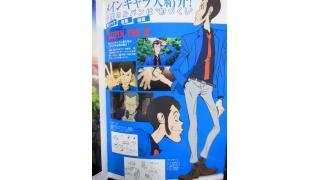 ルパン三世DVDコレクションVol17