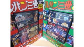 ルパン三世TVSPイッキ見DVDをイッキにレビュー
