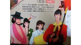 ルパン三世DVDコレクションVol23