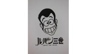 大野雄二&LupinticFive10周年記念LIVEに行ってきた!