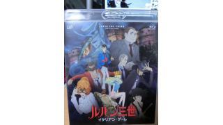 ルパン三世TVSPイタリアンゲームDVD/BD発売!!