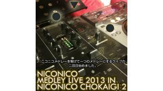 【告知】超多目的スペースにて『帰ってきたニコニコメドレーライブ2013 in ニコニコ超会議2』やります