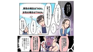 【FAGA】女性の薄毛の原因と症状、薬と育毛剤の治療法