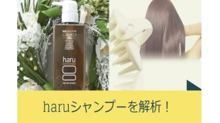 【解析】haruシャンプーの成分は抜け毛白髪かゆみ子供に効果アリ?口コミを評価!