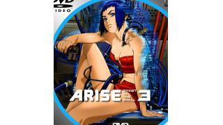 攻殻機動隊 arise3 / DYING LIGHT(ゾンビ)
