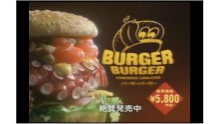 STAPバーガー大喜利2(※PS用ゲーム『バーガーバーガー』より)
