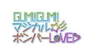 G・Tワークス 14th web single「GUMI!GUMI!マジカル☆彡ボンバーLOVE♡」公開日の報告&その他