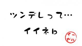 素人の素人による素人のための耳コピ講座【本編part4】