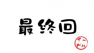 素人の素人による素人のための耳コピ講座【本編最終回】