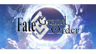 【Fate/GrandOrder】無性に書きたくなったので【FGO】