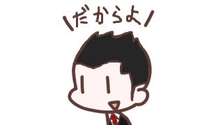 コミックマーケット95遠征記
