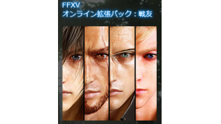 FF15 戦友の話と、明日はFFXVアクティブタイムレポート