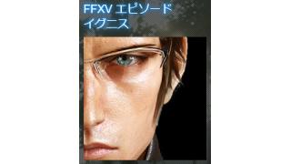 FF15 エピソード イグニス遂にDL開始と本編と戦友のバージョンアップ