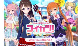コイカツ! 7/22 本日DLしたキャラ4体