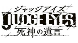 木村拓哉さん主演、JUDGE EYES:死神の遺言の体験版の感想