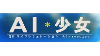 AI少女 体験版DL開始&情報公開