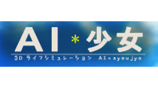 AI*少女 10/25に発売するAI少女の体験版を少しやってやんよ!