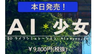 AI*少女 いつもの雑レビュー