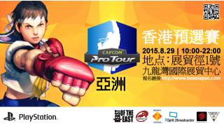 【ゲームを通して海外へ】香港、HK eSports tournament !! 01