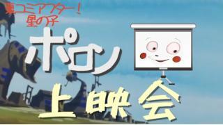 【参加者募集】『夏コミアフター!星の子ポロン上映会』開催決定