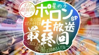 【詳細】『星の子ポロン』未公開エピソード付き生放送最終回SP