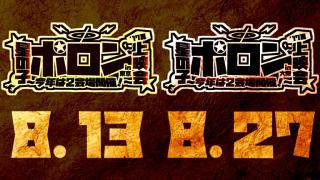 【参加者募集】『星の子ポロン上映会in東京 ~(サブタイトル不明)~』開催決定