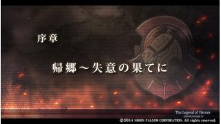 【閃の軌跡Ⅱ2週目】内戦に立ち向かう者たちpart3