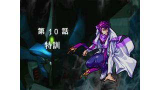 TAS スーパーロボット大戦EX シュウの章 コンプリ版 第10話 第11話 チャート