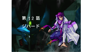 TAS スーパーロボット大戦EX シュウの章 コンプリ版 第12話 チャート