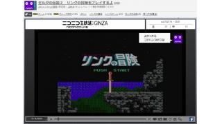 【プレイ開始】リンクの冒険(WiiU/VC)