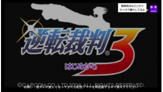 【プレイ開始】逆転裁判3 (WiiU/VC)