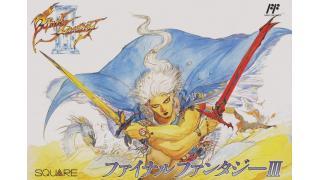 ゲーム評価シリーズ:ファイナルファンタジーⅢ