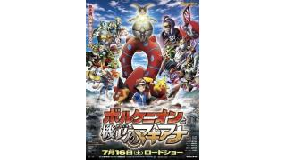 評価シリーズ:ポケモン・ザ・ムービーXY&Z ボルケニオンと機巧のマギアナ