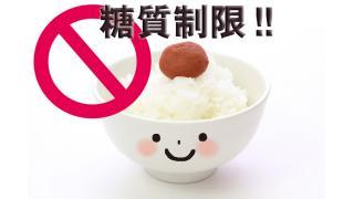 ダイエットレビュー(糖質制限ダイエット編)