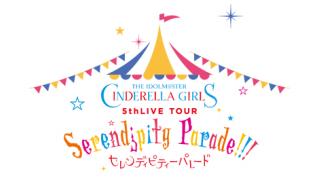 THE IDOLM@STER CINDERELLA GIRLS 5thLIVE TOUR Serendipity Parade!!! 大阪公演二日目感想