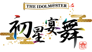 THE IDOLM@STER ニューイヤーライブ!! 初星宴舞 Day1感想