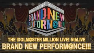 THE IDOLM@STER MILLION LIVE! 5thLIVE BRAND NEW PERFORM@NCE!!! DAY1感想