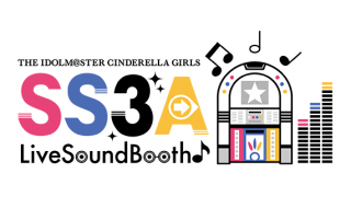 THE IDOLM@STER CINDERELLA GIRLS SS3A Live Sound Booth♪ 二日目公演感想