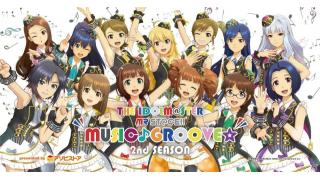 THE IDOLM@STER MR ST@GE!! MUSIC♪GROOVE☆ 2nd SEASON 9/16(第一部)参加感想