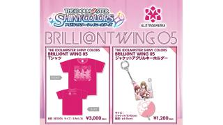 THE IDOLM@STER SHINY COLORS BRILLI@NT WING 05 アルストロメリア リリイベ(第一部)参加感想