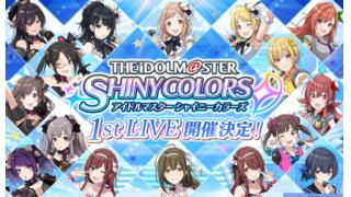 THE IDOLM@STER SHINY COLORS 1stLIVE FLY TO THE SHINY SKY 千秋楽参加感想