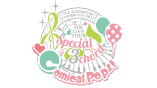 THE IDOLM@STER CINDERELLA GIRLS 7thLIVE TOUR Special 3chord♪ Comical Pops! ライブ感想