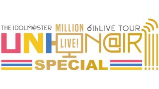 THE IDOLM@STER MILLION LIVE! 6thLIVE UNI-ON@IR!!!! SPECIAL Day1 ライブ感想