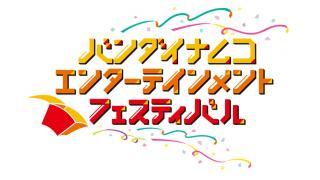 バンダイナムコエンターテイメントフェスティバル DAY1 ライブ感想